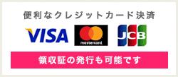 便利なクレジットカード決済