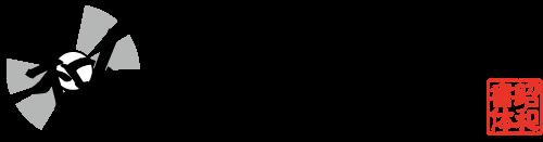 昭和書体(コーエーサインワークス)